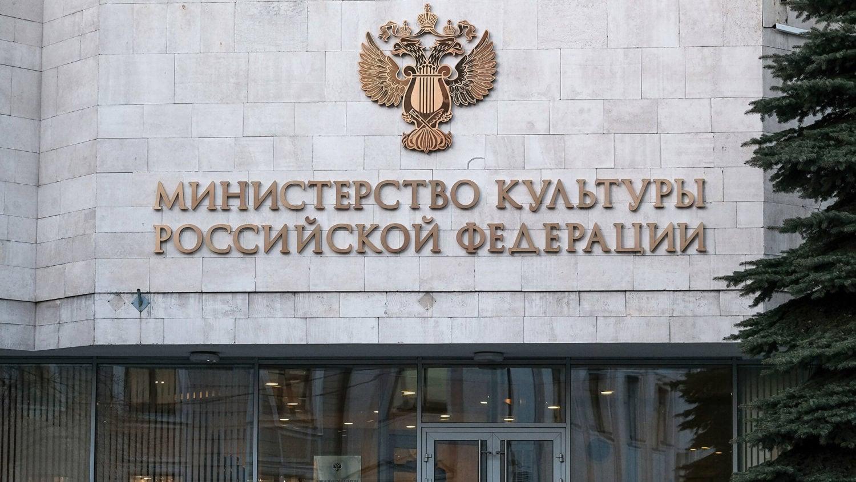 лицензия министерства культуры